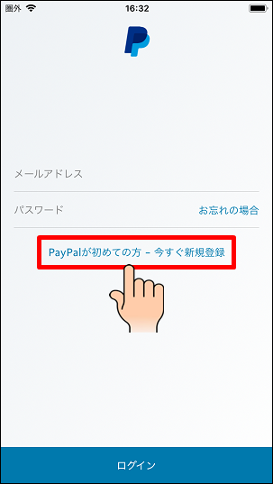 3.「PayPalが初めての方 - 今すぐ新規登録」をタップする。